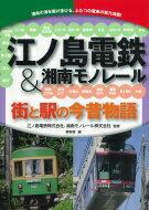 江ノ島電鉄 & 湘南モノレール 街と駅の今昔物語 / 日本鉄道車両研究会 【本】