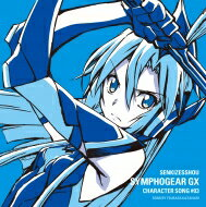 風鳴翼 (Cv: 水樹奈々) / 戦姫絶唱シンフォギアgx キャラクターソング 3 【CD Maxi】