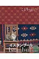 イスタンブール トルコ ことりっぷ海外版 【全集・双書】