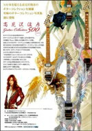 【送料無料】 高見沢俊彦 Guitar Collection 500 愛蔵版 / 高見沢俊彦(Takamiy) 【単行本】