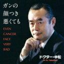 ドクター中松 / ガンの顔つき悪くても 【CD Maxi】 - HMV ローソンホットステーション R