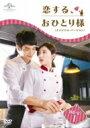 【送料無料】 恋する、おひとり様 <オリジナル・バージョン> DVD-SET1 【DVD】