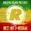 ROCKERS ISLAND PRESENTS BEST HIT J-REGGAE 【CD】