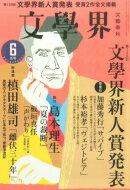 文学界 2015年 6月号 / 文学界 【雑誌】