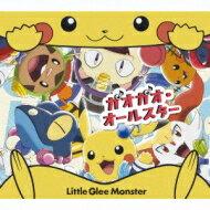 Little Glee Monster / 人生は一度きり / ガオガオ・オールスター 【期間生産限定盤】 【CD Maxi】