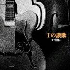 T字路s / Tの讃歌 【CD】