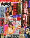 実話ナックルズ 2015年 6月号 / 実話ナックルズ 【雑誌】