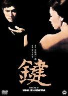 鍵 【DVD】
