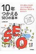 10年つかえるseoの基本/土居健太郎【単行本】