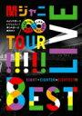 関ジャニ∞  KANJANI∞ LIVE TOUR!! 8EST 〜みんなの想いはどうなんだい?僕らの想いは無限大!!〜 DVD