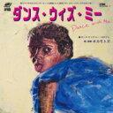 OKAMOTO'S オカモトズ / Dance With Me / Dance With You【初回生産限定盤】《7inchジャケット仕様》 【CD Maxi】