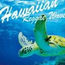Hawaiian Reggae Wave 【CD】
