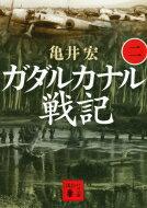 ガダルカナル戦記二講談社文庫/亀井宏【文庫】