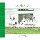 楽天乃木坂46グッズ乃木坂46 / 太陽ノック 【Type-C】 【CD Maxi】