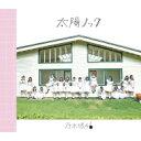 乃木坂46 / 太陽ノック 【通常盤】 【CD Maxi】