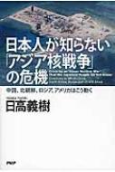 日本人が知らない「アジア核戦争」の危機 中国、北朝鮮、ロシア、アメリカはこう動く / 日高義...
