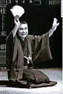 ユリイカ 2015年 6月号 特集=桂米朝(仮) / 桂ざこば 【ムック】