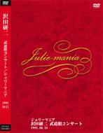 【送料無料】 沢田研二 サワダケンジ / 武道館コンサート / ジュリーマニア '91.10.11 【DVD】