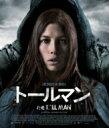 トールマン 【BLU-RAY DISC】