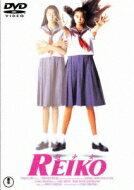 超少女REIKO 【DVD】