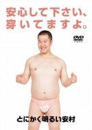 とにかく明るい安村 / 安心して下さい、はいてますよ。 【DVD】