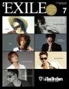 月刊EXILE (エグザイル) 2015年 7月号 / 月刊EXILE編集部 【雑誌】