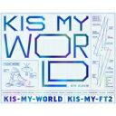 【送料無料】 Kis-My-Ft2 キスマイフットツー / KIS-MY-WORLD 【初回限定盤A】 【CD】