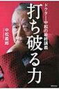 ドクター・中松の最終講義 打ち破る力 / ドクター中松 【本】