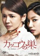 【送料無料】 カッコウの巣 DVD-SET6 【DVD】
