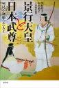 【送料無料】 景行天皇と日本武尊 列島を制覇した大王 / 河村哲夫 【本】