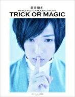 【送料無料】 蒼井翔太 PHOTO COLLECTION TRICK OR MAGIC ロマンアルバム / 蒼井翔太 【ムック】