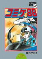 【送料無料】 コミックマーケット88 カタログ / コミックマーケット準備会 【単行本】