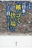 """日本が""""核のゴミ捨て場""""になる日 震災がれき問題の実像 / 沢田嵐 【本】"""