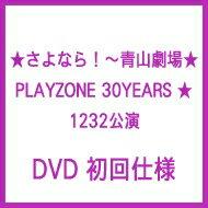 【送料無料】 ★さよなら!~青山劇場★ PLAYZONE 30YEARS ★1232公演 【初回仕様】 【DVD】