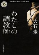 わたしの調教師 角川ホラー文庫 / 大石圭 【文庫】