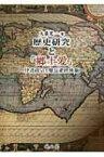 【送料無料】 歴史研究と「郷土愛」 伊達政宗と慶長遣欧使節 / 大泉光一 【本】