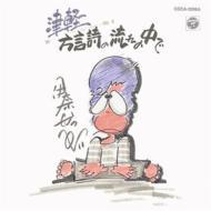 【送料無料】 伊奈かっぺい / 津軽 方言詩の流れの中で 【CD】