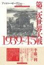 【送料無料】 第二次世界大戦1939‐45 下 / アントニー・ビーヴァー 【本】