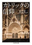 カトリックの信仰ちくま学芸文庫/岩下壮一【文庫】