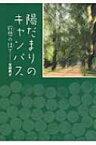 陽だまりのキャンパス 鈴懸の径で / 宮崎典子 【本】