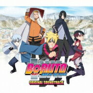 【送料無料】 BORUTO -NARUTO THE MOVIE- Original Soundtrack 【CD】