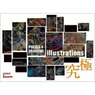 【送料無料】 パズル & ドラゴンズ イラストレーションズ 究極 / ファミ通App編集部 【単行...