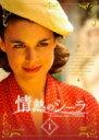 【送料無料】 情熱のシーラ Dvd Box1 【DVD】