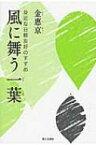 風に舞う一葉 身近な日韓友好のすすめ / 金惠京 【本】