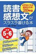 読書感想文がスラスラ書ける本 小学5・6年 / 松下義一 【本】