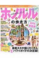ホノルルの歩き方 2016 地球の歩き方mook / ダイヤモンド・ビッグ社 【ムック】
