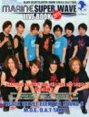 MARIN SUPER WAVE LIVE 2015 Pick-up Voice 2015年 8月号増刊 / PiCK-UP VOiCE編集部 【雑誌】