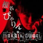 【送料無料】 椎名ひかり / MAKAI NO OWARI 【CD】