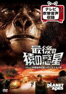 猿の惑星 / 最後の猿の惑星<テレビ吹替音声収録>HDリマスター版 【DVD】