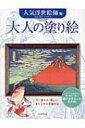 日本画・浮世絵の塗り絵